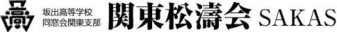 関東松濤会